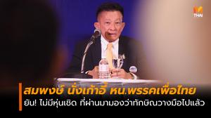 สมพงษ์ อมรวิวัฒน์ นั่งเก้าอี้หน. พรรคเพื่อไทย นำเป็นแม่ทัพฝ่ายค้าน