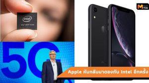 Apple ซื้อธุรกิจโมเดมสมาร์ทโฟนจาก Intel และพัฒนาชิป 5G เป็นของตัวเอง