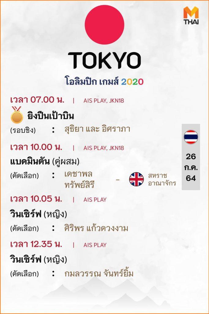 26 ก.ค. 64 โปรแกรมถ่ายทอดสดโอลิมปิกเกมส์ โตเกียว 2020
