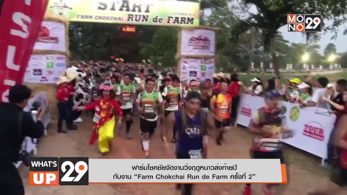 """ฟาร์มโชคชัยจัดงานวิ่งฤดูหนาวส่งท้ายปี กับงาน """"Farm Chokchai Run de Farm ครั้งที่ 2"""""""