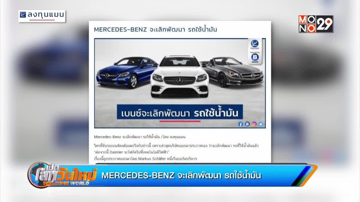 MERCEDES-BENZ จะเลิกพัฒนา รถใช้น้ำมัน