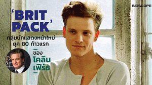 'Brit Pack' กลุ่มนักแสดงหน้าใหม่ยุค 80 ก้าวแรกของ โคลิน เฟิร์ธ