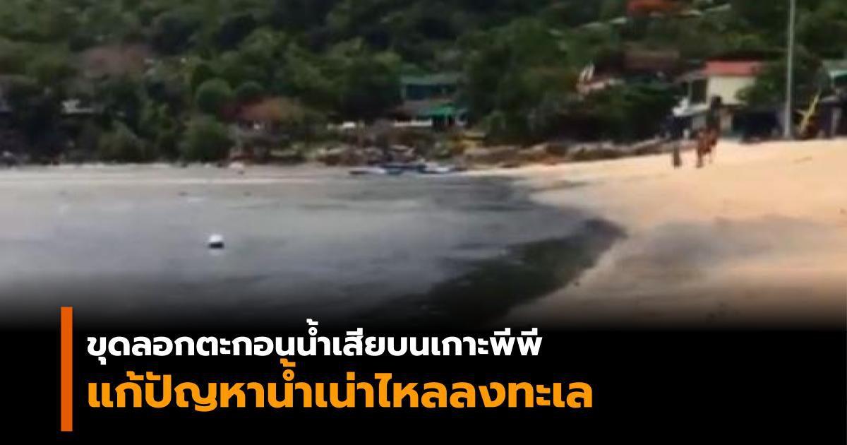 ขุดลอกตะกอนน้ำเสียบนเกาะพีพี หวังแก้ปัญหาน้ำเน่าไหลลงทะเล