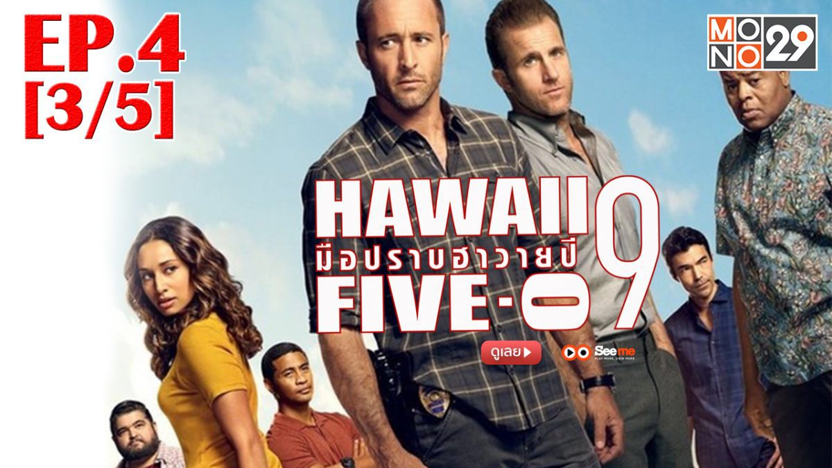 Hawaii Five-0 มือปราบฮาวาย ปี 9 EP.4 [3/5]