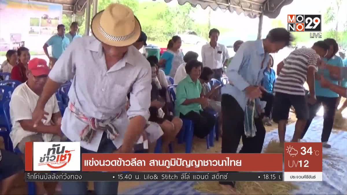 แข่งนวดข้าวลีลา สานภูมิปัญญาชาวนาไทย