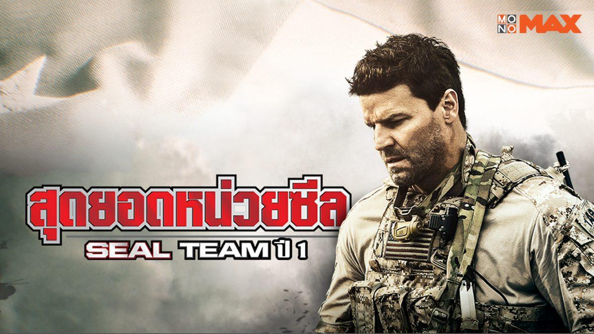 Seal Team สุดยอดหน่วยซีล ปี 1 - ตัวอย่างซีรีส์