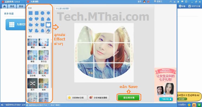 กด Save โปรแกรมแต่งรูปจีน xiuxiu