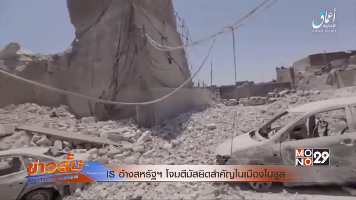 IS อ้างสหรัฐฯ โจมตีมัสยิดสำคัญในเมืองโมซูล