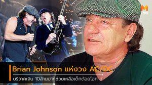 Brian Johnson แห่งวง AC/DC บริจาคเงิน 10ล้านบาทช่วยเหลือเด็กด้อยโอกาส