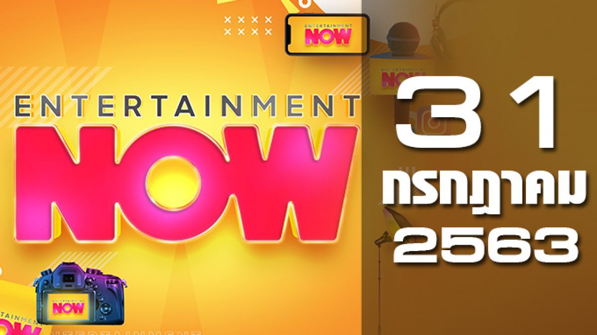 Entertainment Now 31-07-63