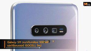 Samsung Galaxy S11 จะใช้เซนเซอร์กล้อง 108 ล้านพิกเซล รุ่นใหม่