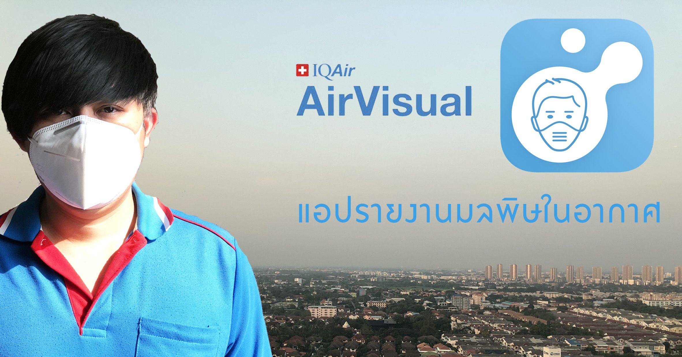 AirVisual แอปรายงานค่ามลพิษในอากาศ ที่ควรมีติดเครื่อง!!