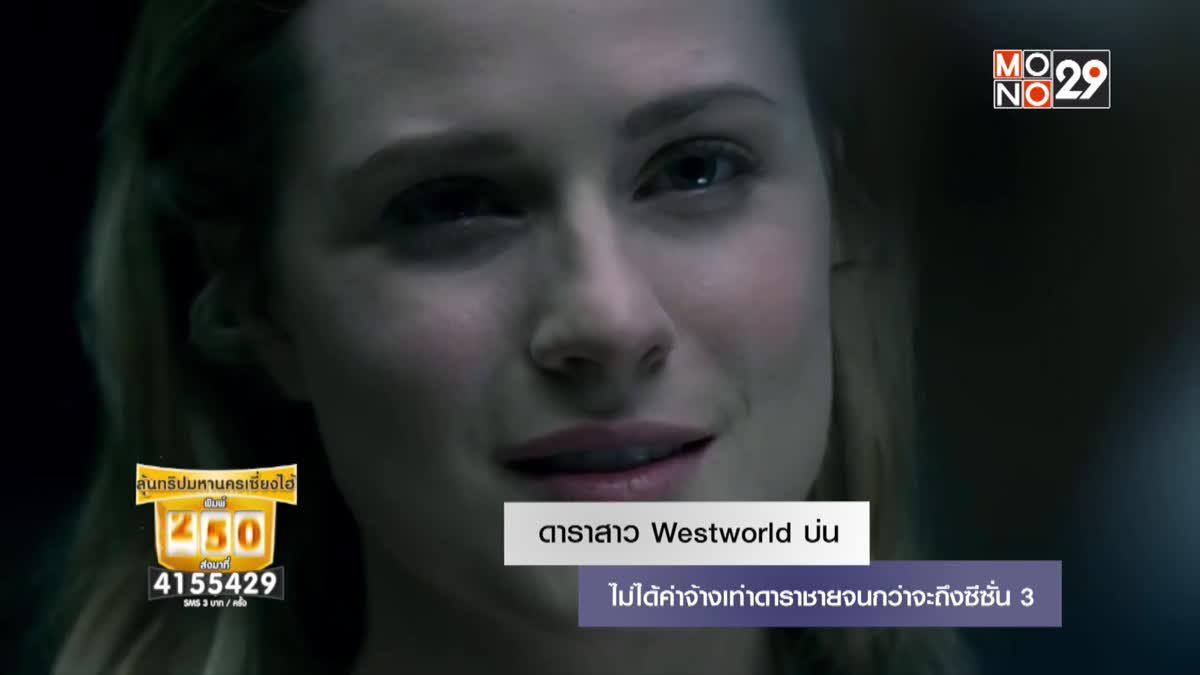 ดาราสาว Westworld บ่น ไม่ได้ค่าจ้างเท่าดาราชายจนกว่าจะถึงซีซั่น 3