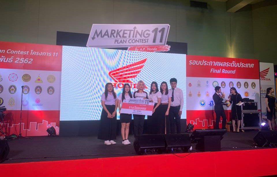 เด็กบริหารธุรกิจ SPU ชลบุรี คว้ารางวัล แนวคิดและแผนการตลาด Marketing Plan Contest #11 by A.P. Honda