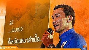 ก้าวสำคัญ… เพื่อความถูกต้อง 'สินทวีชัย' นายกสหภาพนักฟุตบอลเมืองไทย (PFA)