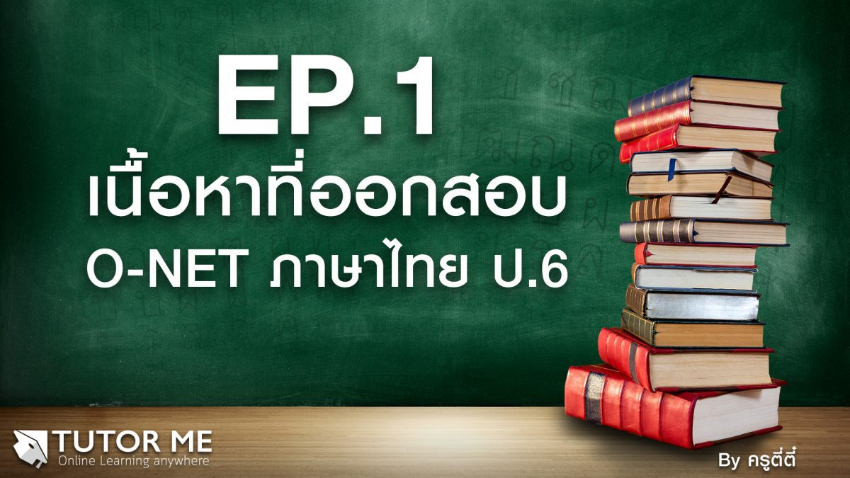 EP 1 เนื้อหาที่ออกสอบ O-NET ภาษาไทย ป.6