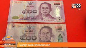 นนทบุรี พบแบงค์ 500 ปลอมระบาด!!!