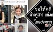 """""""บทลงโทษคดีข่มขืน จากเพื่อนบ้านถึงไทย"""" ตอน2"""