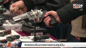 ความคืบหน้า…การผลักดันมาตรการควบคุมปืนของสหรัฐฯ