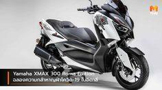 Yamaha XMAX 300 Roma Edition ฉลองความกล้าหาญฝ่าโควิด-19 ในอิตาลี