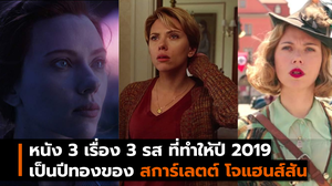 หนัง 3 เรื่อง 3 รส ที่ทำให้ปี 2019 เป็นปีทองของ สการ์เลตต์ โจแฮนส์สัน
