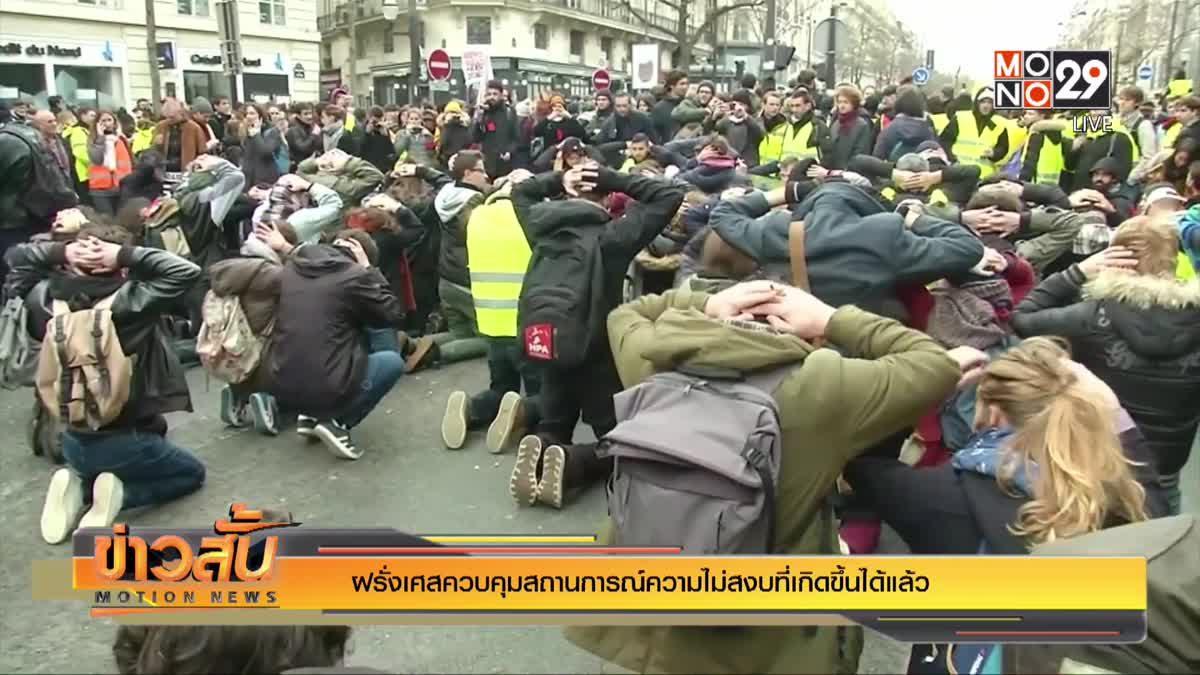 ฝรั่งเศสควบคุมสถานการณ์ความไม่สงบที่เกิดขึ้นได้แล้ว