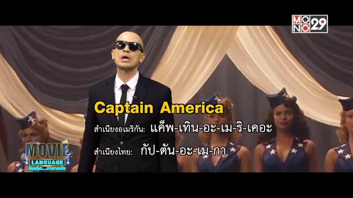 Movie Language จากภาพยนตร์เรื่อง Captain America: The First Avenger