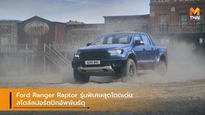 Ford Ranger Raptor รุ่นพิเศษสุดโดดเด่นสไตล์สปอร์ตปิกอัพพันธ์ดุ