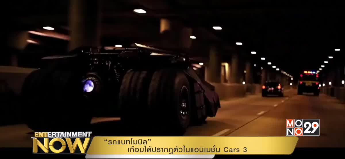 """""""รถแบทโมบิล"""" เกือบได้ปรากฎตัวในแอนิเมชั่น Cars 3"""
