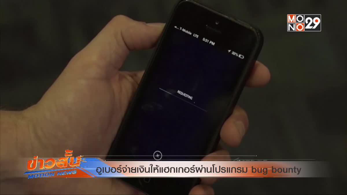 อูเบอร์จ่ายเงินให้แฮกเกอร์ผ่านโปรแกรม bug bounty