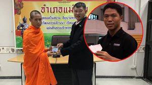 มหาดไทยแจงดรามา ให้สัญชาติไทย โค้ชเอก-หมูป่า ยัน หม่อง ทองดี อยู่ในเกณฑ์