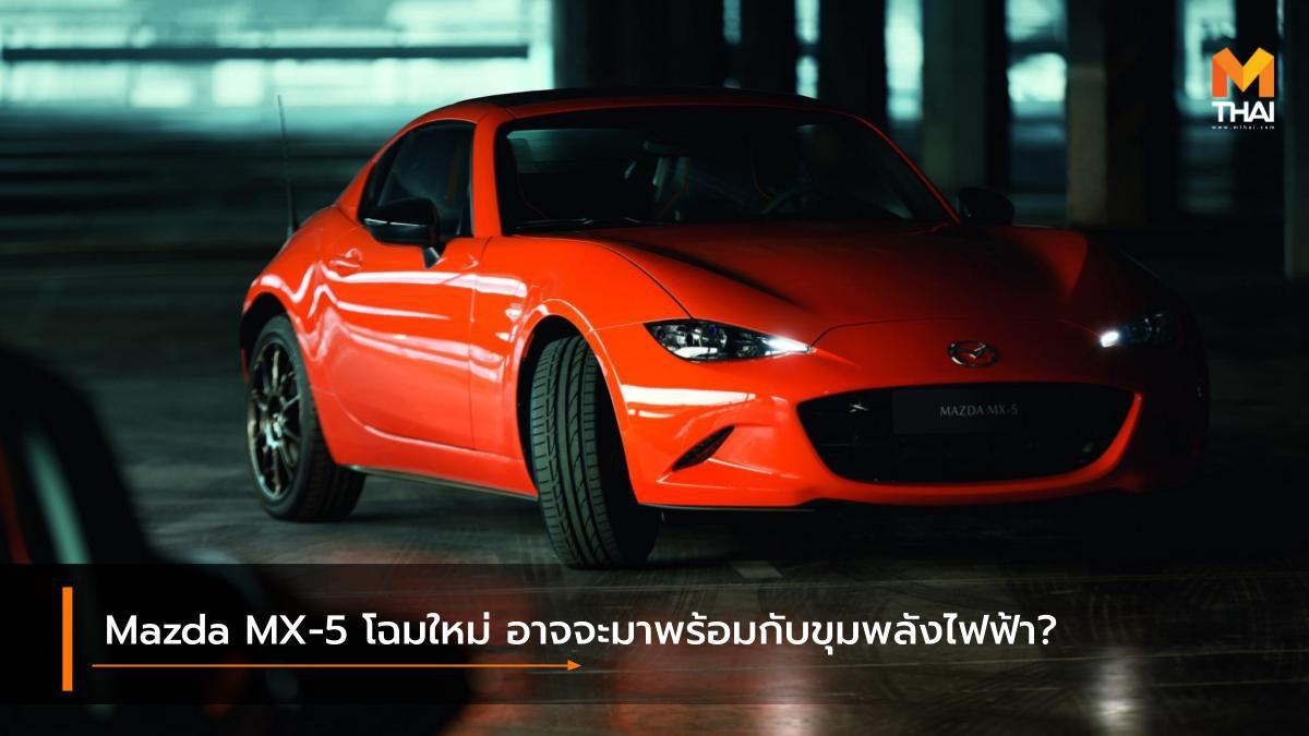 Mazda MX-5 เจนเนอเรชั่นหน้า อาจจะมาพร้อมกับขุมพลังไฟฟ้า?