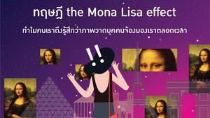 ทฤษฎี the Mona Lisa effect