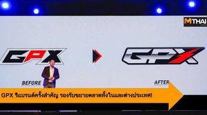 GPX รีแบรนด์ครั้งสำคัญ รองรับขยายตลาดทั้งในและต่างประเทศ!
