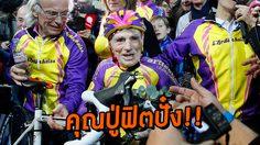 คุณปู่ซู่ซ่า! คุณปู่วัย 105 ปีทำลายสถิติโลกด้วยการปั่นจักรยานกว่าชั่วโมง