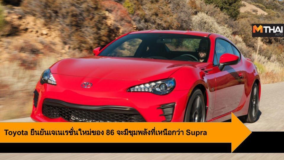 Toyota ยืนยันเจเนเรชั่นใหม่ของ 86 จะมีขุมพลังที่เหนือกว่า Supra