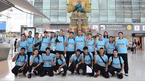 ทีมยัดห่วงไทย เดินทางสู่ฟิลิปปินส์ มองถึงคว้าแชมป์ บาสเกตบอล ซีบา 2017