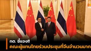 กต. ชี้แจงหลังมีข้อสงสัย คณะผู้แทนไทยเข้าร่วมประชุมที่จีนจำนวนมาก