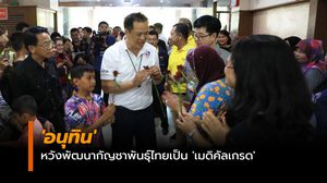 'อนุทิน' หวังพัฒนากัญชาพันธุ์ไทยเป็น 'เมดิคัลเกรด'
