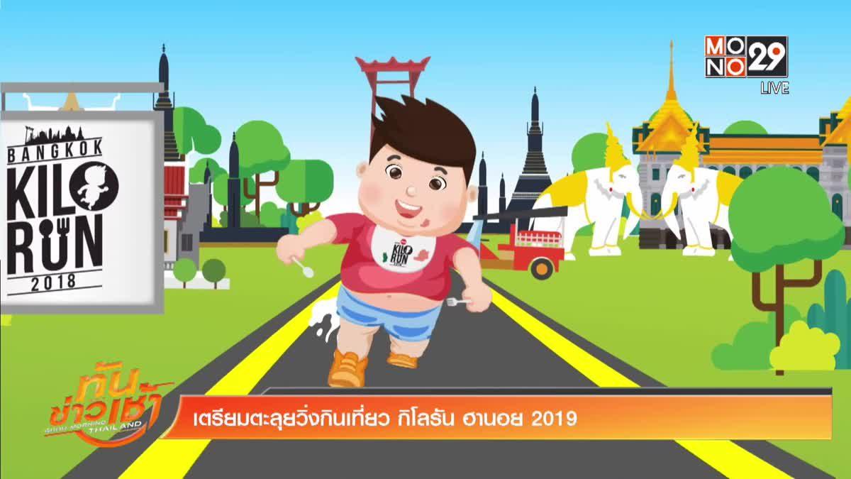 เตรียมตะลุยวิ่งกินเที่ยว กิโลรัน ฮานอย 2019