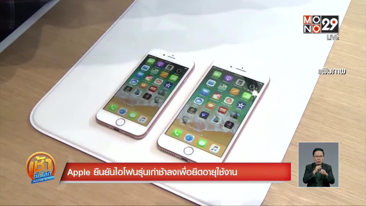 Apple ยืนยันไอโฟนรุ่นเก่าช้าลงเพื่อยืดอายุใช้งาน