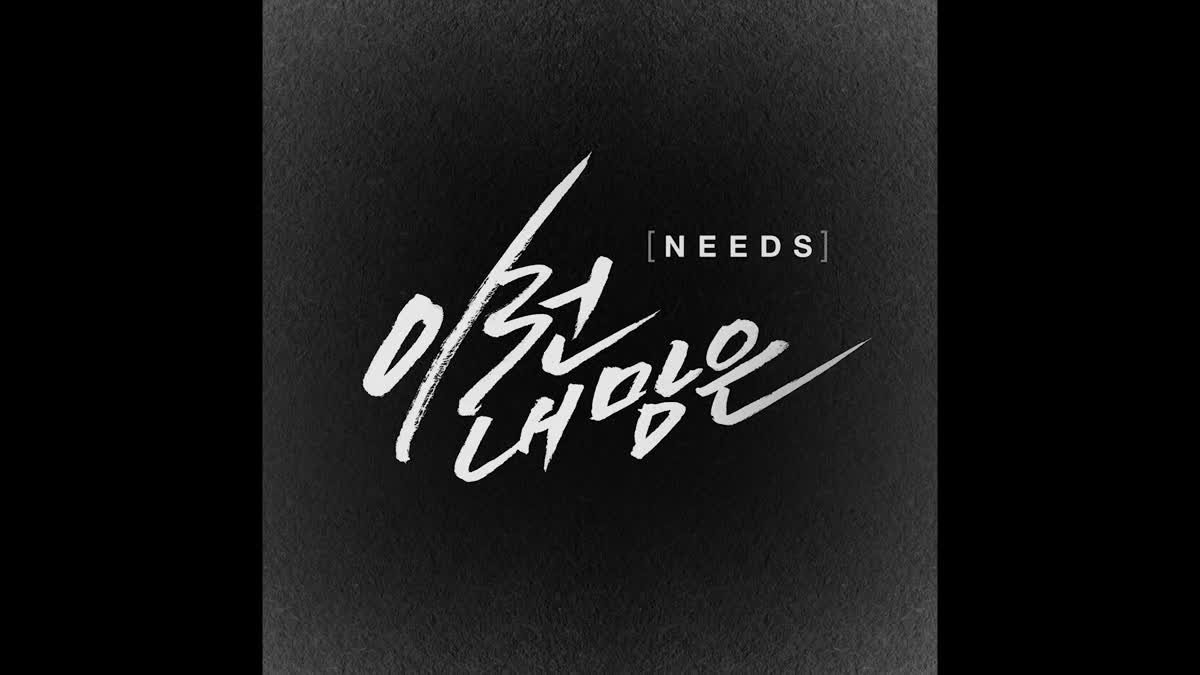 [NEEDS] 이런 내맘은 FULL SONG ⁄ The Sorrow I Feel