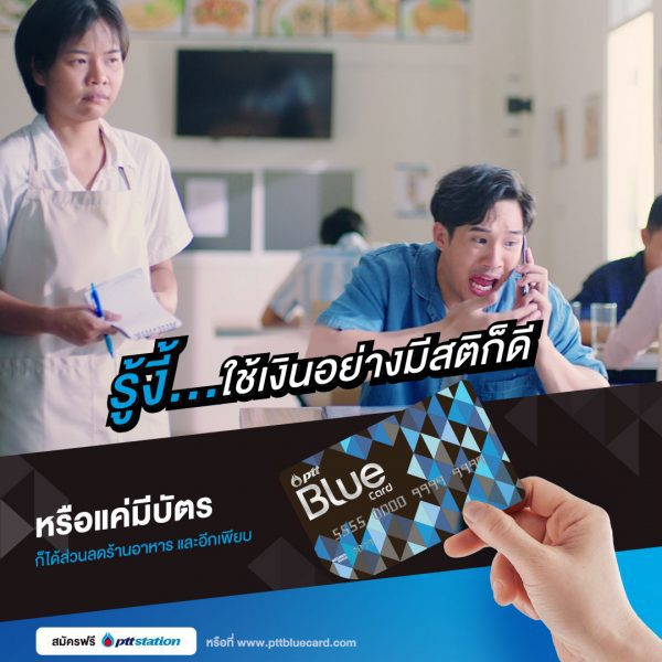 PTT Blue Card