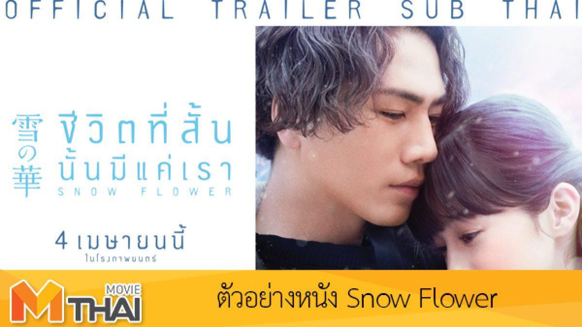 ตัวอย่างหนัง Snow Flower ชีวิตที่สั้น นั้นมีแค่เรา