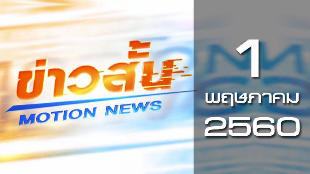 ข่าวสั้น Motion News Break 3 01-05-60