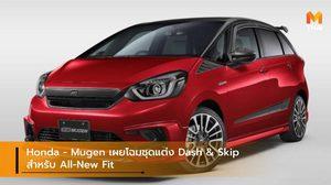 Honda-Mugen เผยโฉมชุดแต่ง Dash & Skip สำหรับ All-New Fit