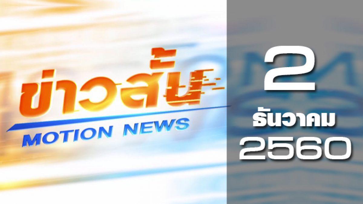 ข่าวสั้น Motion News Break 1 02-12-60