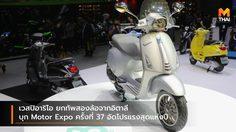 เวสปิอาริโอ ยกทัพสองล้อจากอิตาลีบุก Motor Expo ครั้งที่ 37 อัดโปรแรงสุดแห่งปี