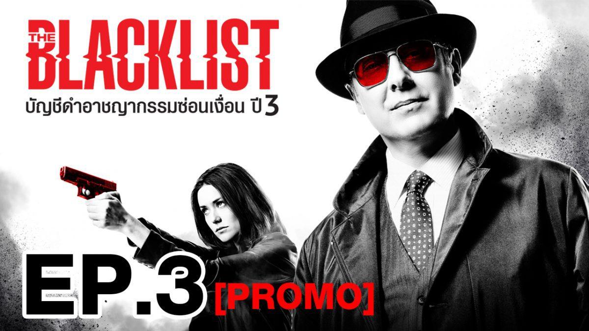 The Blacklist  บัญชีดำอาชญากรรมซ่อนเงื่อน ปี3 EP.3 [PROMO]