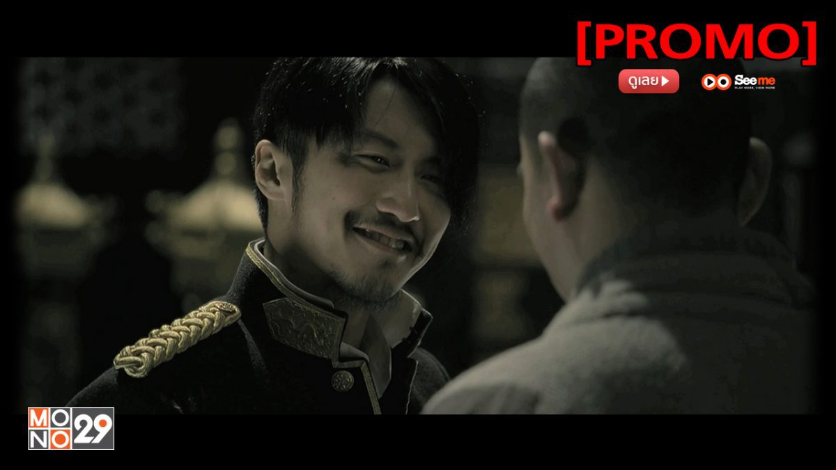 Shaolin เส้าหลิน สองใหญ่ [PROMO]